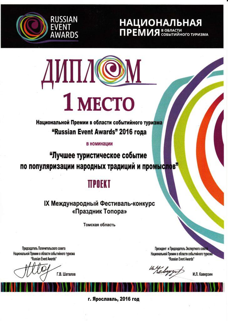 нацпремия-топор-финал-1-728x1024